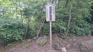 御岩神社 山頂 (5)