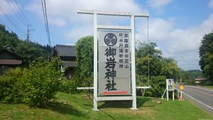 御岩神社 バス停付近