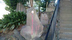 十条冨士神社 石碑群 (1)