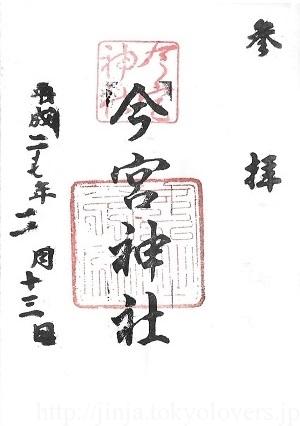 東京都文京区音羽 今宮神社 御朱印