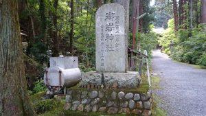 御岩神社 社号標