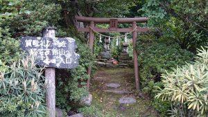 御岩神社 弁天社・阿夫利社