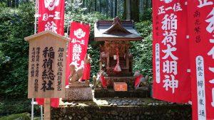 御岩神社 稲荷総社 (2)