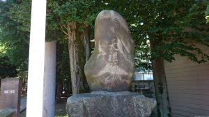 駒込天祖神社 社号標
