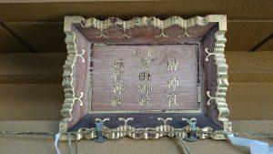 駒込天祖神社 戸隠熱田神社・須賀神社・榊神社 (2)