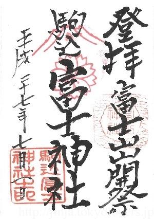 駒込富士神社 御朱印
