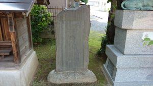 徳丸北野神社 伊勢参宮記念碑