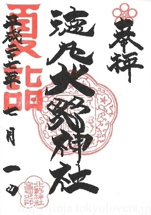 徳丸北野神社 御朱印