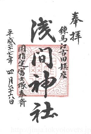 江古田浅間神社 御朱印