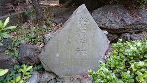 大松氷川神社 富士神社 鈴原神社の碑