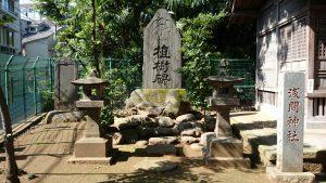 江古田浅間神社 植樹碑
