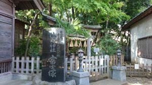 江古田浅間神社 富士塚「江古田富士」 (1)