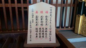 千葉神社 北斗殿唱え言葉