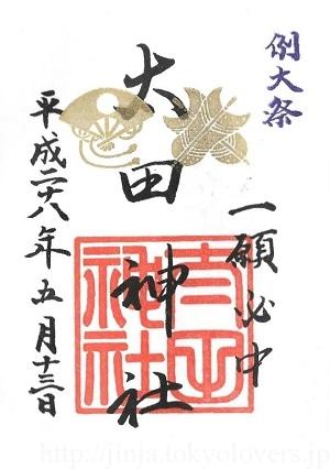 太田神社 例大祭限定御朱印1