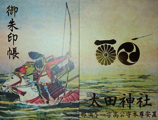 太田神社 御朱印帳(通常サイズ)