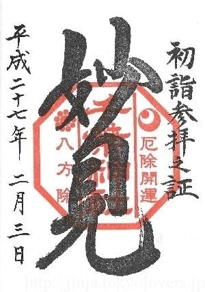 千葉神社 初詣限定御朱印 妙見