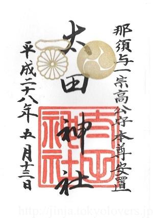 太田神社 例大祭限定御朱印2