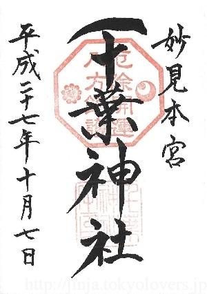 千葉神社 御朱印