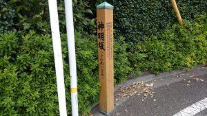 大田区 石川神社 神明坂