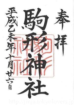 箱根芦川・駒形神社 御朱印