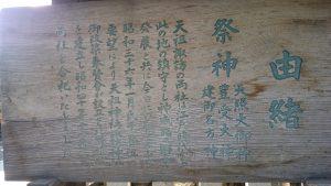 天祖諏訪神社 由緒