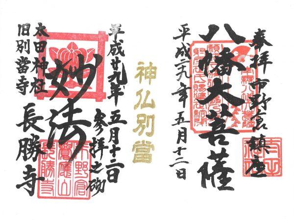 太田神社 神仏別當御朱印