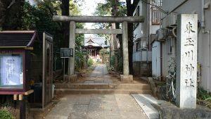 東玉川神社 鳥居と社号標