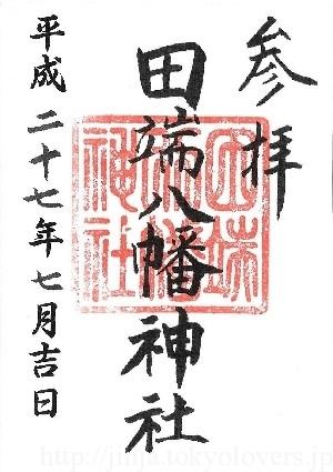 田端八幡神社 御朱印
