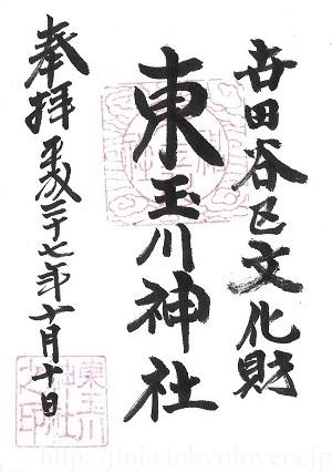東玉川神社 御朱印