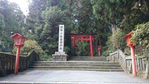 箱根神社 三の鳥居・社号標