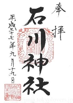 石川神社 御朱印