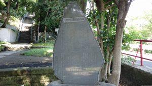 太田神社 八幡大菩薩像由緒碑