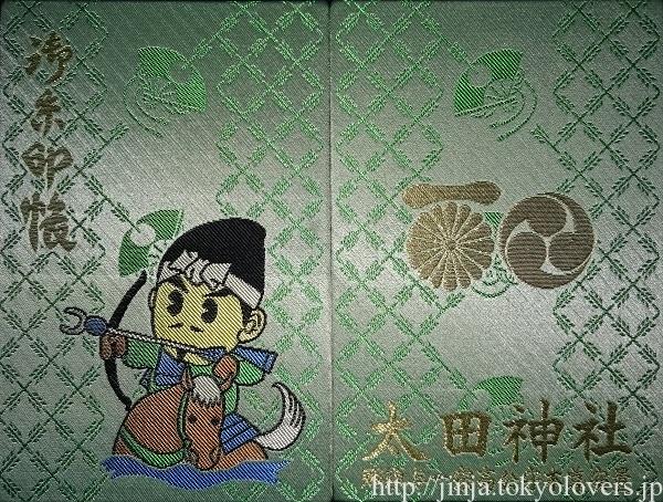 太田神社 御朱印帳