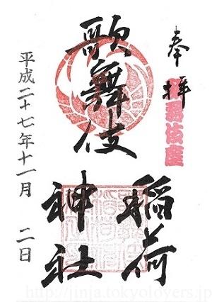 歌舞伎稲荷神社 御朱印