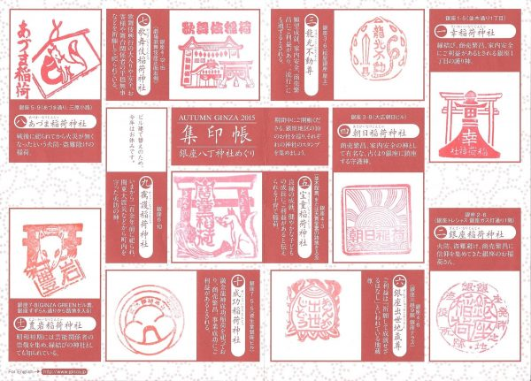 銀座八丁神社めぐり2015集印帳