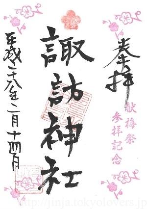 小石川諏訪神社 献梅祭限定御朱印