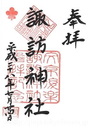小石川諏訪神社 御朱印