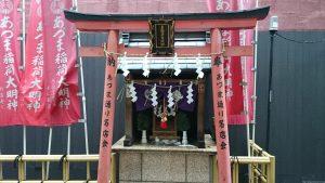 八・あづま稲荷神社