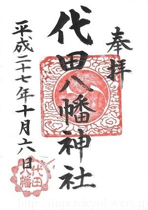代田八幡神社 御朱印
