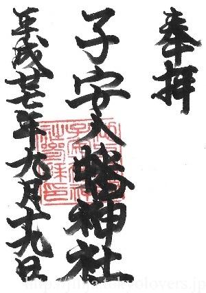子安八幡神社 御朱印