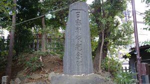 代田八幡神社 日露役出征記念碑