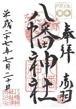 赤羽八幡神社 御朱印