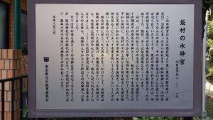 赤羽北諏訪神社 水神社 (2)