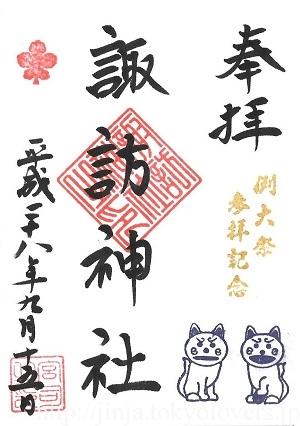 小石川諏訪神社 例大祭限定御朱印