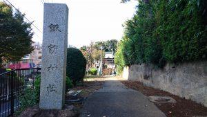 赤羽北諏訪神社 社号標