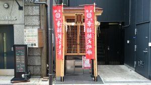 一・幸稲荷神社