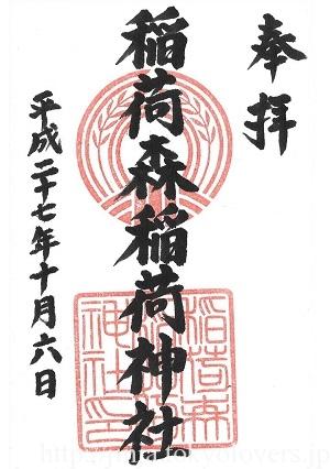 稲荷森稲荷神社 御朱印