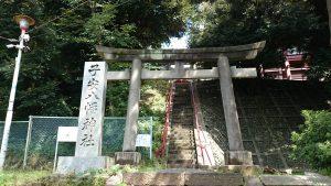 子安八幡神社 一の鳥居・社号標