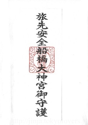 意富比神社(船橋大神宮)御朱印帳見返し御札