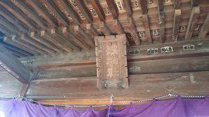 鴻神社 扁額